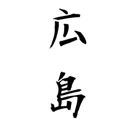 Japan kanji city names - Hiroshima Stock Photo - 7678663
