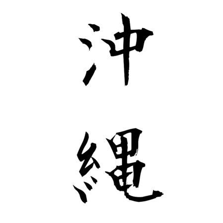 Japan kanji city names - Okinawa photo
