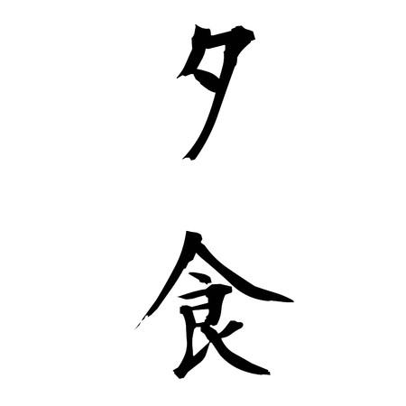 Japan kanji character - dinner