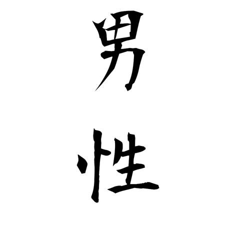 Japan kanji character - male or boy photo