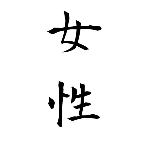 Japan kanji character - female or girl photo