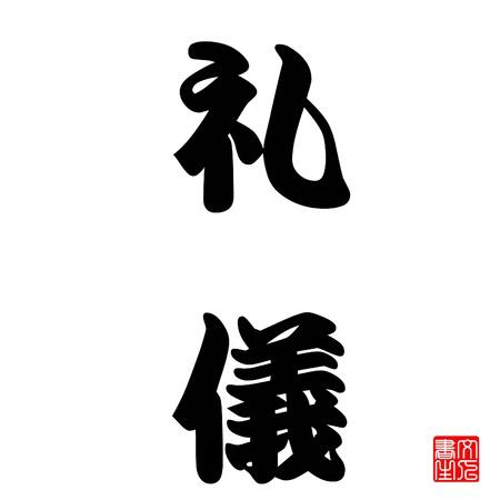 courtoisie: Avec la permission de la calligraphie japonaise