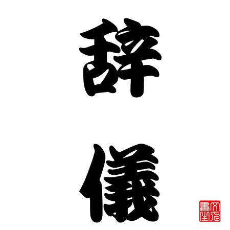 courtesy: Japanese Calligraphy leaving courtesy Stock Photo