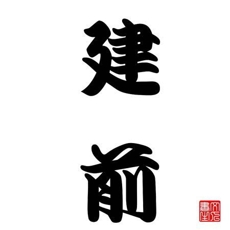 stated: Japanese Calligraphy stated reason Stock Photo