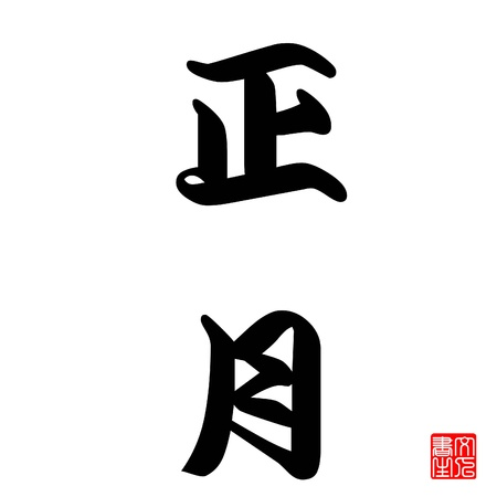 Japanese Calligraphy chinese new yearwhich follow chinese lunar calender Stock Photo - 9629322