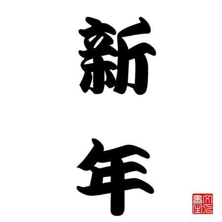 Japanese Calligraphy new year which follows the western calender Stock Photo - 9629326