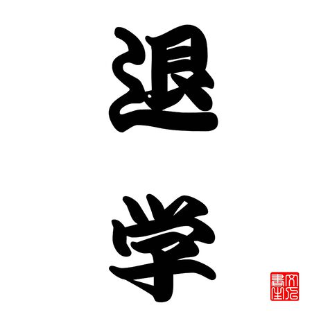 expel: Japanese Calligraphy Expel from school either willingly or stop education