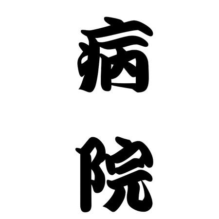 japan calligraphy: Japan Calligraphy represents hospital Stock Photo