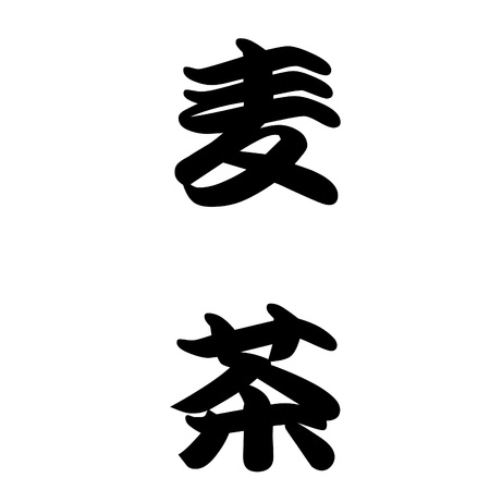 japan calligraphy: Japan Calligraphy illustrating japanese barley tea which is a common drink for every japanese