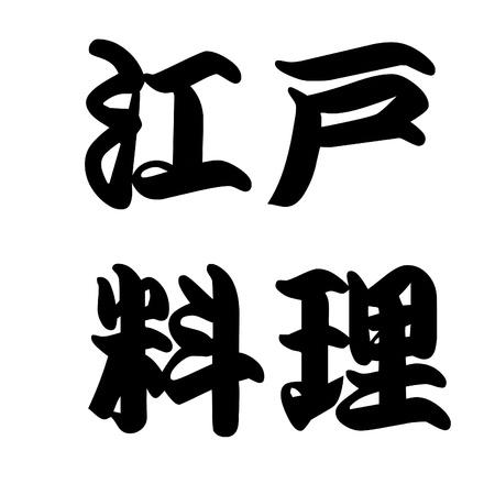 japan calligraphy: Japan Calligraphy Edo Cuisine Stock Photo
