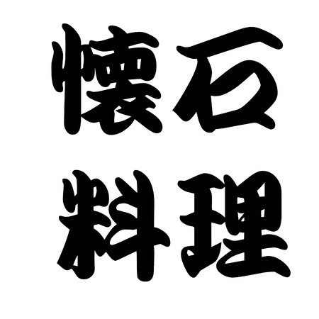 japan calligraphy: Japan Calligraphy Kaiseki cusine