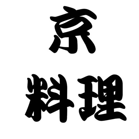 japan calligraphy: Japan Calligraphy Kyoto culinary or food Stock Photo