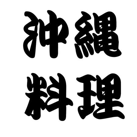 japan calligraphy: Japan Calligraphy Okinawa culinary or food