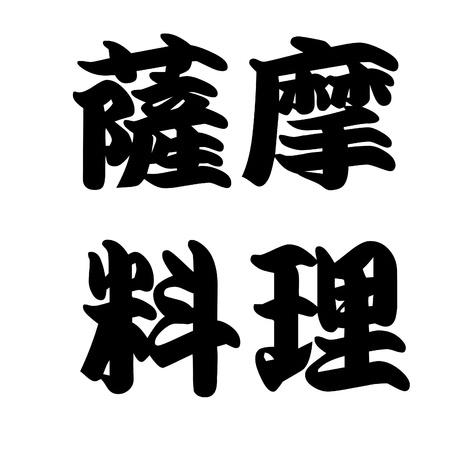 japan calligraphy: Japan Calligraphy Satsuma cuisine Stock Photo