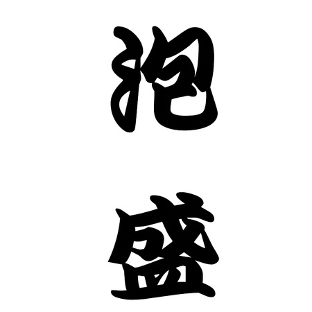 okinawa: Japanese calligraphy awamori or alcohol