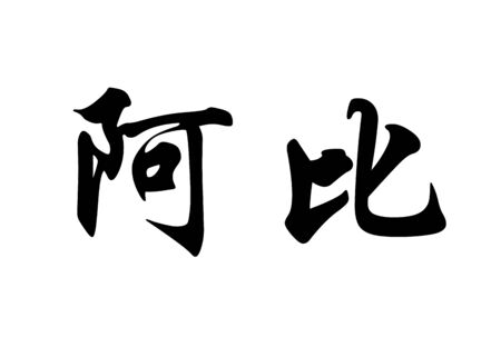 abi: English name Abi in chinese kanji calligraphy characters or japanese characters