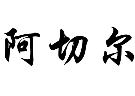 surname: English name Acher in chinese kanji calligraphy characters or japanese characters