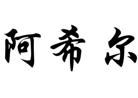 chinese ethnicity: English name Achille in chinese kanji calligraphy characters or japanese characters