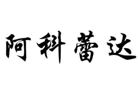 japanese script: English name Acorayda in chinese kanji calligraphy characters or japanese characters Stock Photo