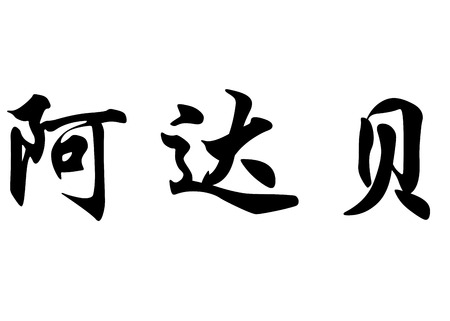 surname: English name Adalbert in chinese kanji calligraphy characters or japanese characters