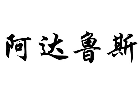 stroking: English name Adaluz in chinese kanji calligraphy characters or japanese characters