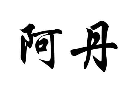 English name Adan in chinese kanji calligraphy characters or japanese characters
