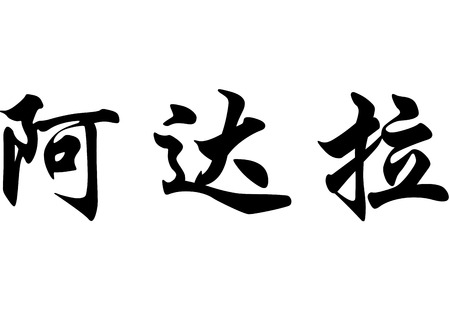 surname: English name Adara in chinese kanji calligraphy characters or japanese characters Stock Photo