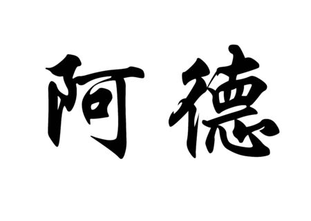 ade: English name Ade in chinese kanji calligraphy characters or japanese characters