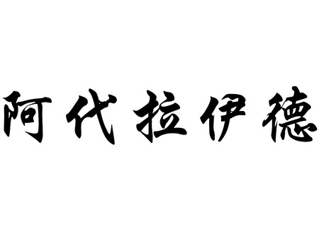 adelaide: English name Adelaide in chinese kanji calligraphy characters or japanese characters Stock Photo