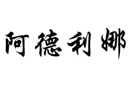 japanese script: English name Adelina in chinese kanji calligraphy characters or japanese characters Stock Photo