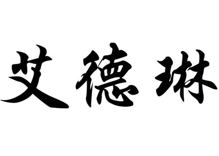 japanese script: English names Adeline in chinese kanji calligraphy characters or japanese characters