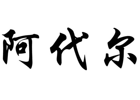 japanese script: English name Ader in chinese kanji calligraphy characters or japanese characters