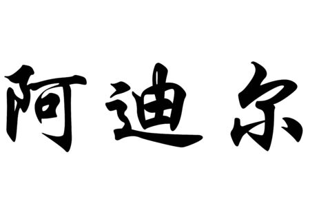 surname: English name Adil in chinese kanji calligraphy characters or japanese characters Stock Photo