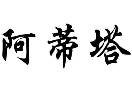 japanese script: English name Aditya in chinese kanji calligraphy characters or japanese characters Stock Photo