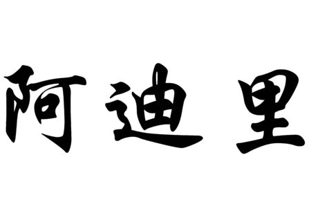 English name Adli in chinese kanji calligraphy characters or japanese characters