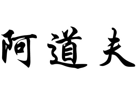 adolf: English name Adolf in chinese kanji calligraphy characters or japanese characters Stock Photo