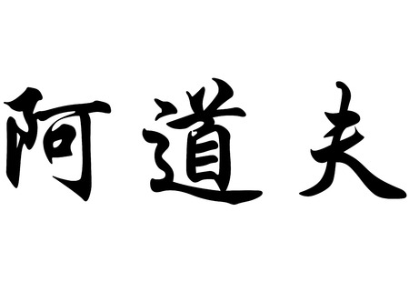 japanese script: English name Adolphe in chinese kanji calligraphy characters or japanese characters