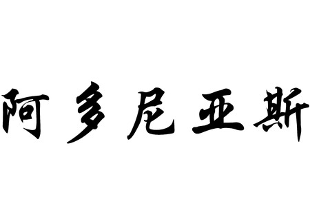 chinese ethnicity: English name Adonias in chinese kanji calligraphy characters or japanese characters
