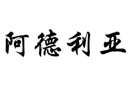 중국어 한자 달필 문자 또는 일본어 문자 영어 이름 아드 리아 스톡 콘텐츠 - 35568623