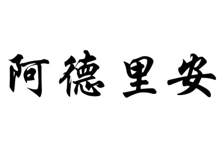 chinese ethnicity: English name Adrian in chinese kanji calligraphy characters or japanese characters