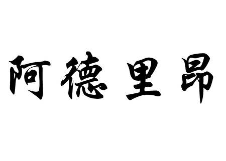 stroking: English name Adrian in chinese kanji calligraphy characters or japanese characters