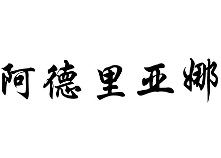 japanese script: English name Adriana in chinese kanji calligraphy characters or japanese characters