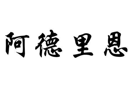 japanese script: English name Adryen in chinese kanji calligraphy characters or japanese characters