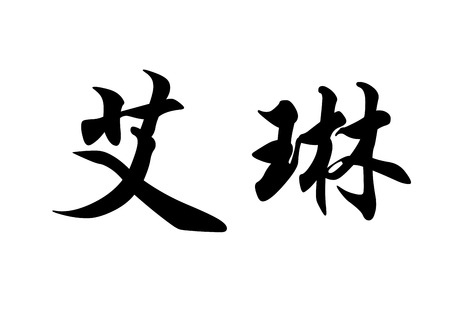 japanese script: English name Aeryn in chinese kanji calligraphy characters or japanese characters