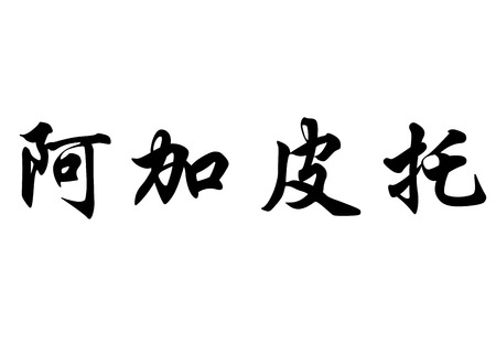 japanese script: English name Agapito in chinese kanji calligraphy characters or japanese characters