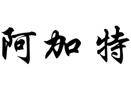 surname: English name Agathe in chinese kanji calligraphy characters or japanese characters