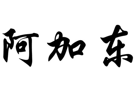 japanese script: English name Agathon in chinese kanji calligraphy characters or japanese characters