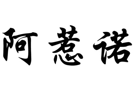 japanese script: English name Agenor in chinese kanji calligraphy characters or japanese characters