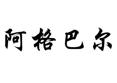 japanese script: English name Agobart in chinese kanji calligraphy characters or japanese characters