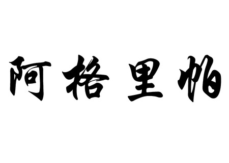 surname: English name Agrippa in chinese kanji calligraphy characters or japanese characters
